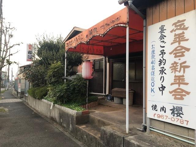櫻焼肉.jpg
